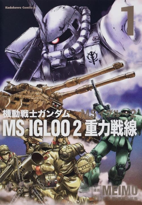 Poster della serie Mobile Suit Gundam MS IGLOO 2: Gravity Front