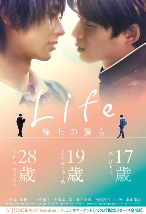 Poster della serie Life - Love on the Line