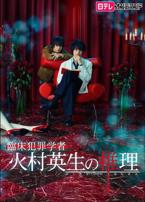 Poster della serie Criminologist Himura and Mystery Writer Arisugawa