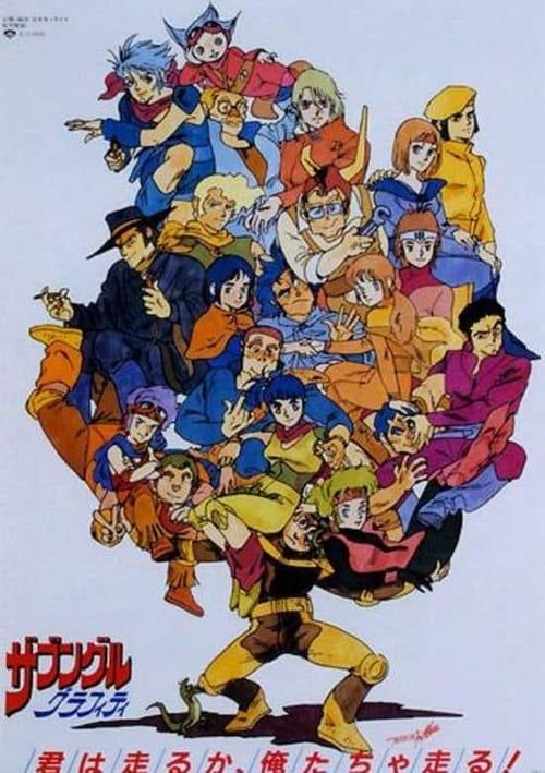 Poster della serie Combat Mecha Xabungle