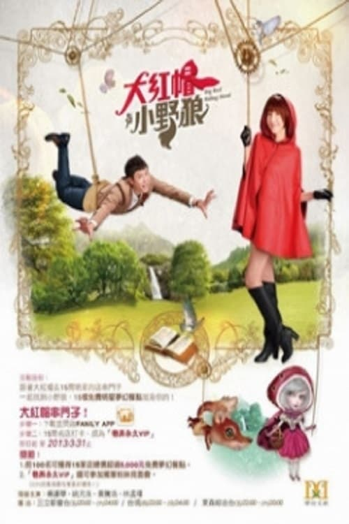 Poster della serie Big Red Riding Hood