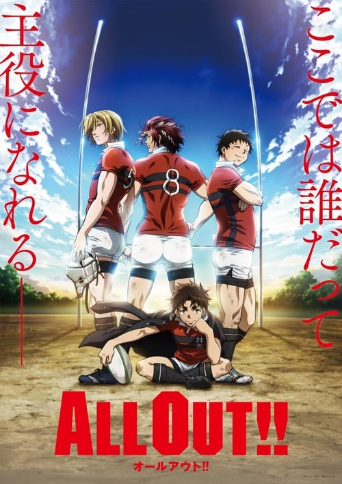 Poster della serie ALL OUT!!