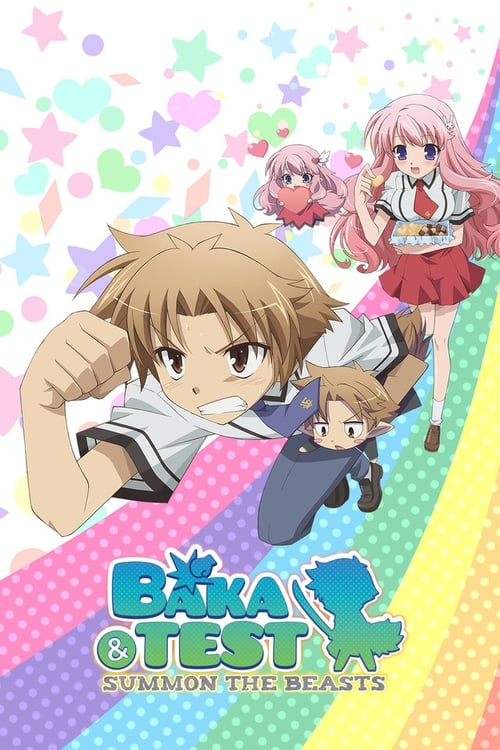 Poster della serie Baka and Test: Summon the Beasts