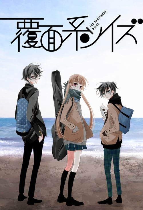 Poster della serie Anonymous Noise
