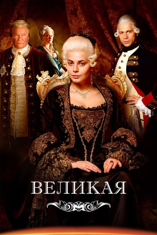 Poster della serie Catherine the Great