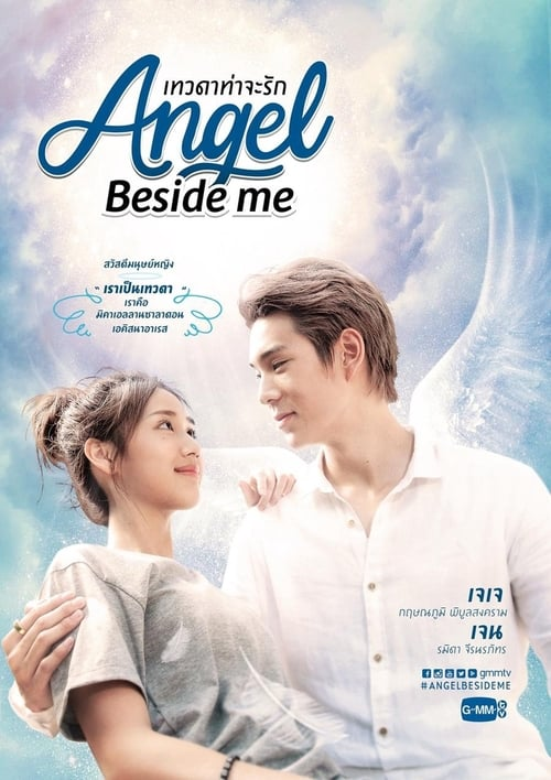 Poster della serie Angel Beside Me