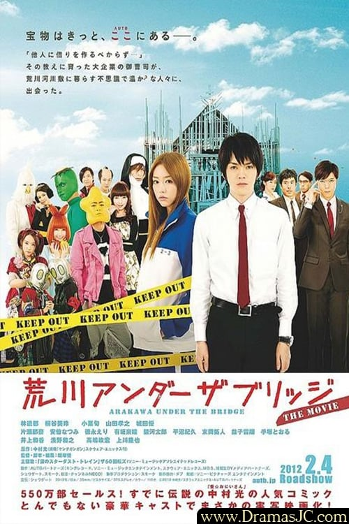 Poster della serie Arakawa Under the Bridge